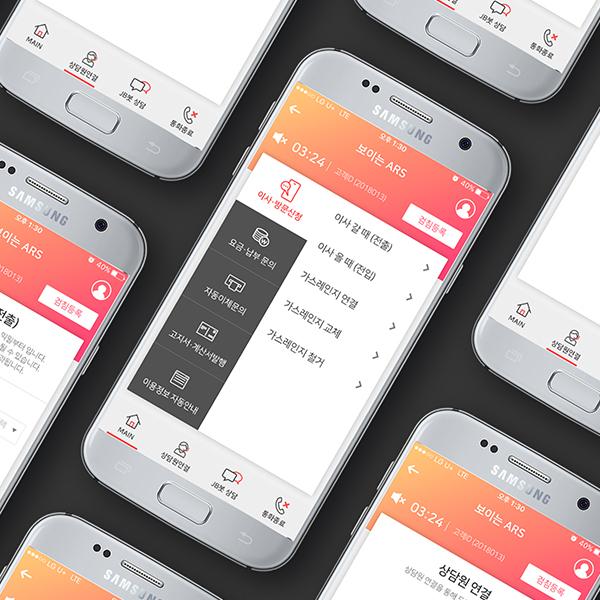 모바일 앱 | 보이는ARS 모바일 웹 ... | 라우드소싱 포트폴리오