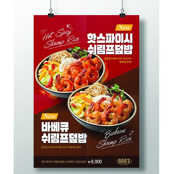 포스터 / 전단지 | 밥스테이크 신메뉴 포스터 공모 | 라우드소싱 포트폴리오