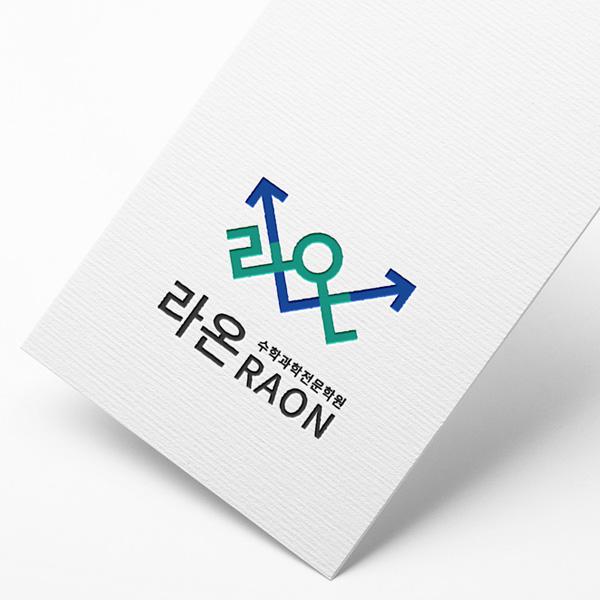 로고 디자인 | 라온 수학과학 전문학원 (RAON) | 라우드소싱 포트폴리오