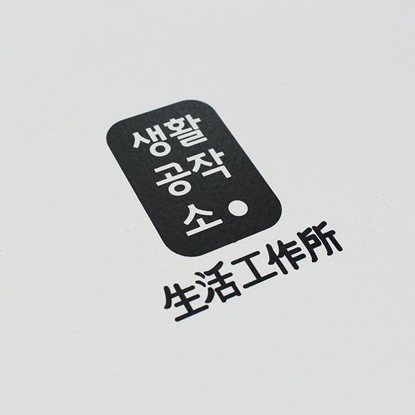 브로셔 / 리플렛 | (주)생활공작소 회사 소개서 | 라우드소싱 포트폴리오