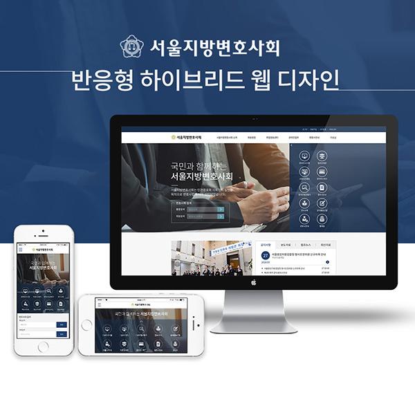 웹사이트 | 서울지방변호사회 반응형웹... | 라우드소싱 포트폴리오