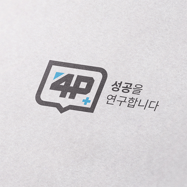 로고 디자인 | 4p+ (포피플) | 라우드소싱 포트폴리오