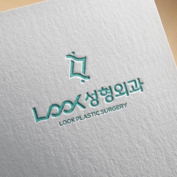 로고 디자인 | 룩성형외과, Look plas... | 라우드소싱 포트폴리오