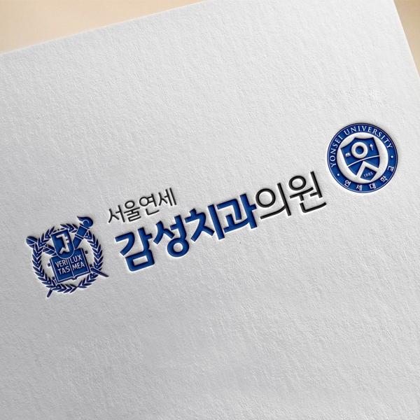 로고 디자인 | 서울연세감성치과의원 | 라우드소싱 포트폴리오