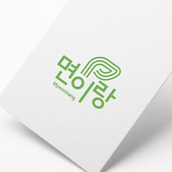 로고 디자인 | 면이랑 | 라우드소싱 포트폴리오