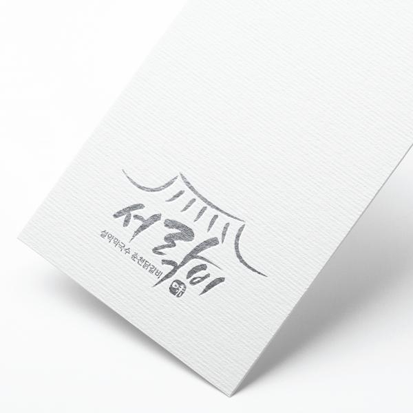 로고 + 간판   설악막국수 춘천닭갈비    라우드소싱 포트폴리오