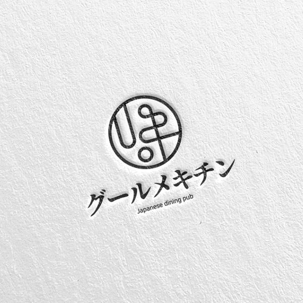 로고 + 간판 | 구루메키친 | 라우드소싱 포트폴리오