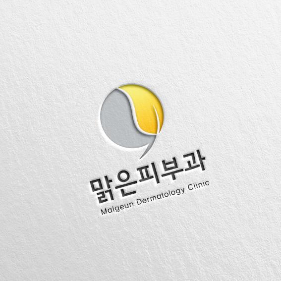 로고 + 간판 | 맑은피부과 | 라우드소싱 포트폴리오