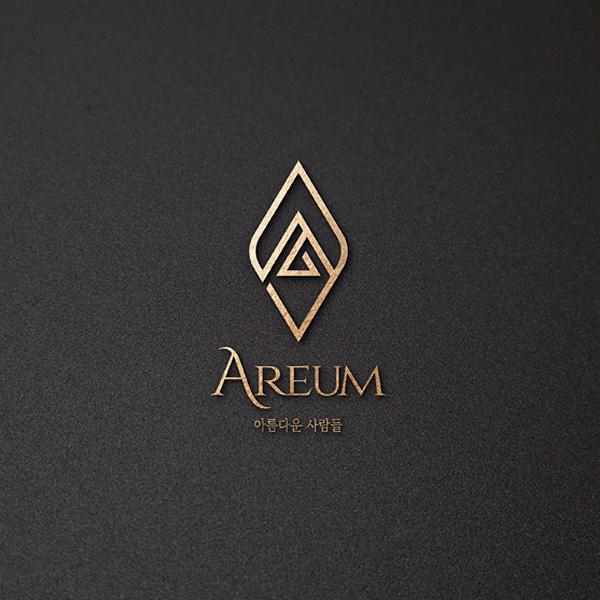 로고 + 명함   아름 (Full name - ...   라우드소싱 포트폴리오