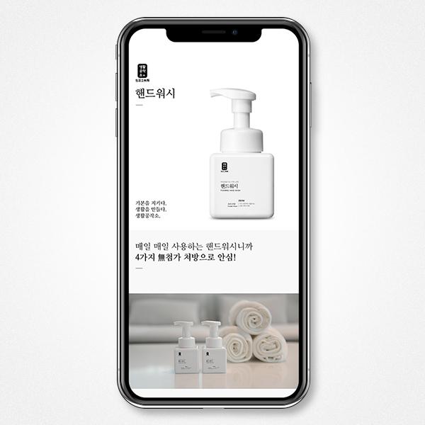 광고용 웹페이지 | ㈜생활공작소  | 라우드소싱 포트폴리오