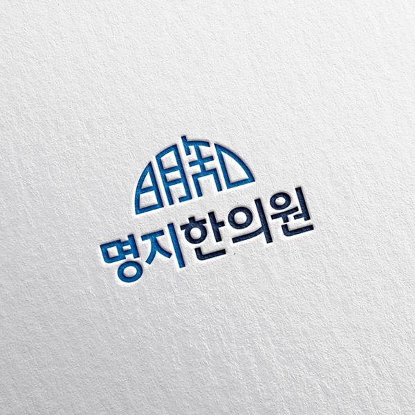 로고 디자인   명지한의원   라우드소싱 포트폴리오