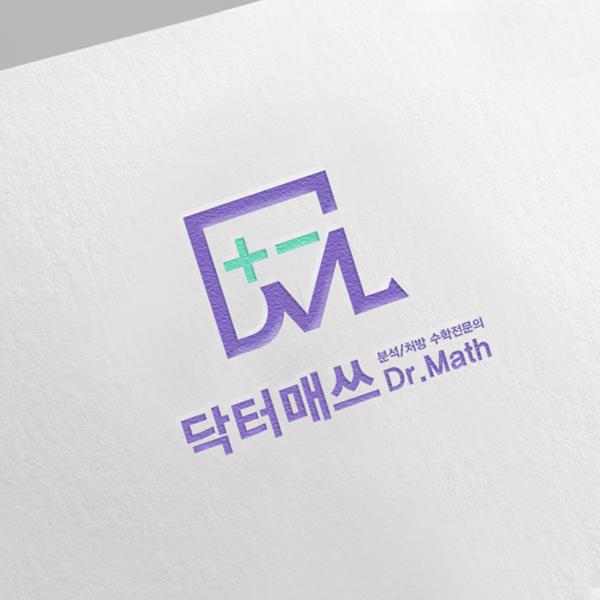 로고 디자인 | 수학 문제 출제 서비스 ... | 라우드소싱 포트폴리오
