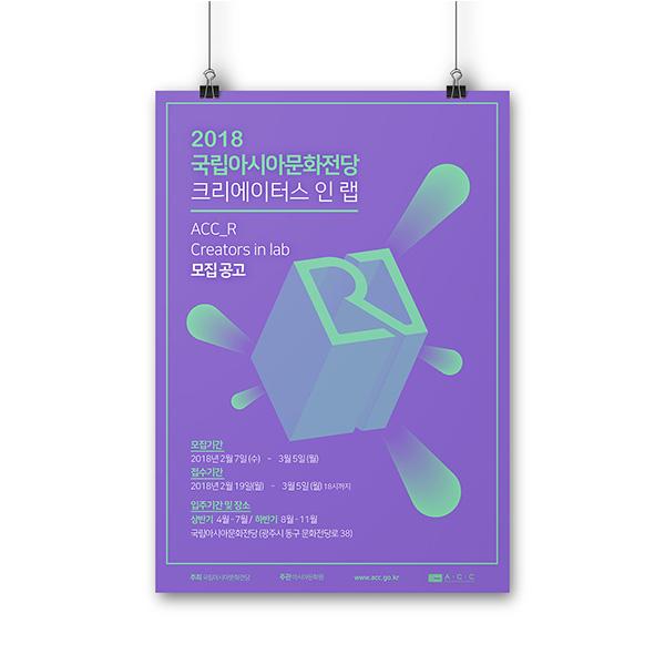 포스터 / 전단지 | [국립아시아문화전당] 창... | 라우드소싱 포트폴리오