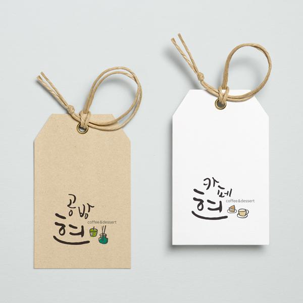 로고 + 명함   공방현,카페현   라우드소싱 포트폴리오