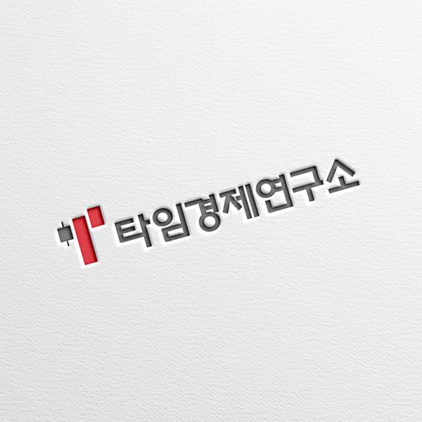 로고 디자인 | 타임경제연구소 로고 디자... | 라우드소싱 포트폴리오
