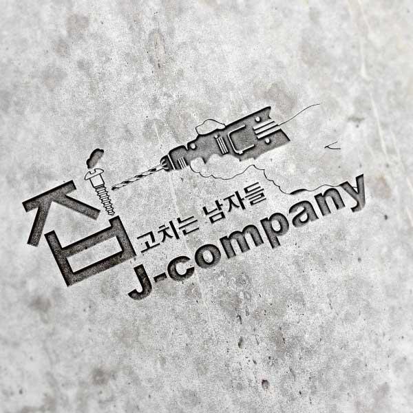 로고 디자인   J - company   라우드소싱 포트폴리오