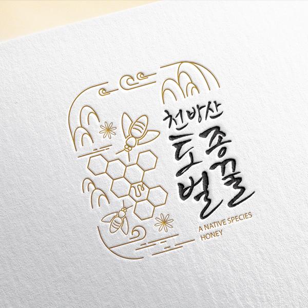 로고 디자인   천방산 토종벌꿀   라우드소싱 포트폴리오