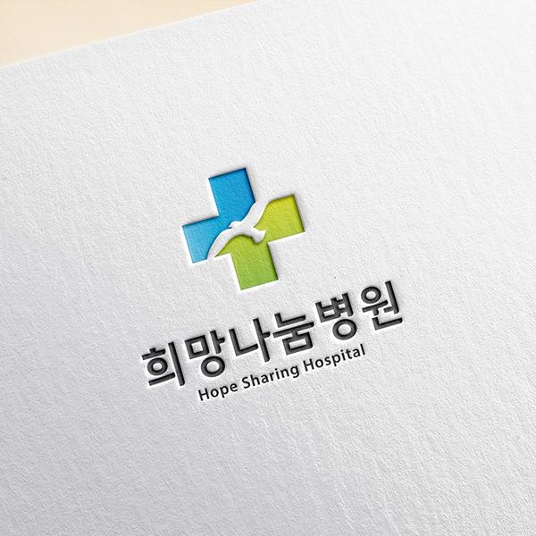 로고 디자인   희망나눔병원   라우드소싱 포트폴리오