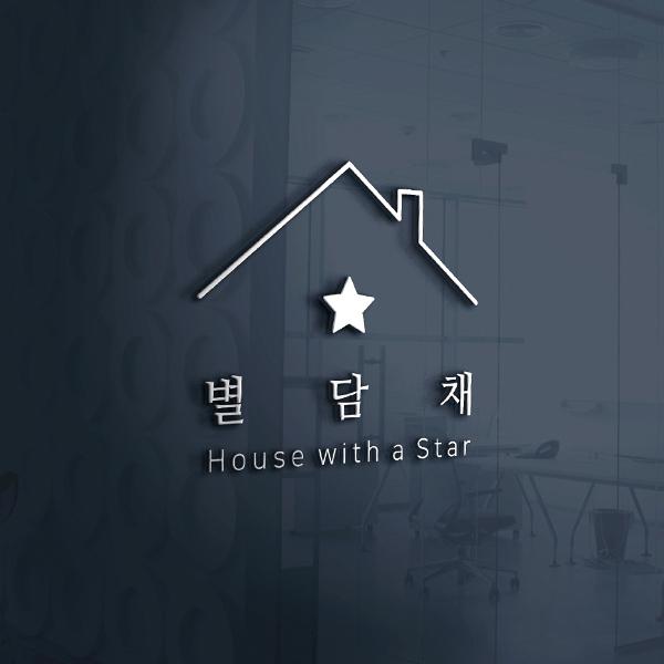 로고 + 명함 | 별담채 로고 디자인 및 ... | 라우드소싱 포트폴리오
