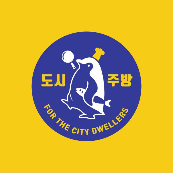 로고 디자인   도시주방   라우드소싱 포트폴리오