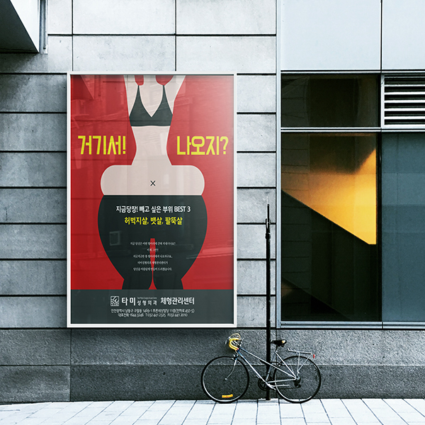포스터 / 전단지   인천 타미성형외과   라우드소싱 포트폴리오