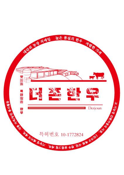 로고 + 명함   더존한우   라우드소싱 포트폴리오