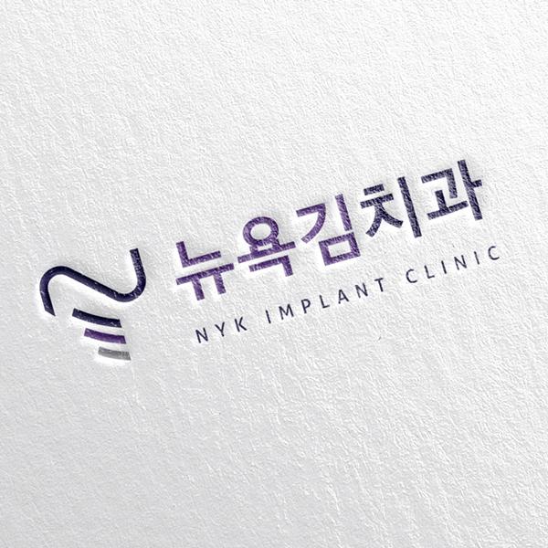 로고 + 간판 | 뉴욕김치과(NYK Implan... | 라우드소싱 포트폴리오