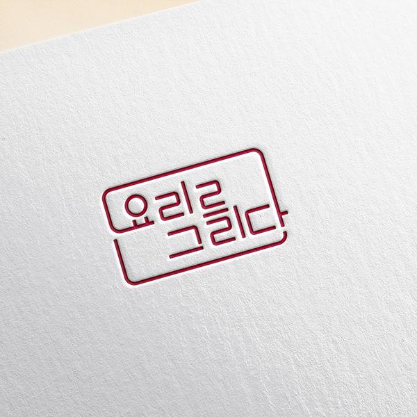 로고 디자인 | 제품 브랜드로고(요리를그... | 라우드소싱 포트폴리오