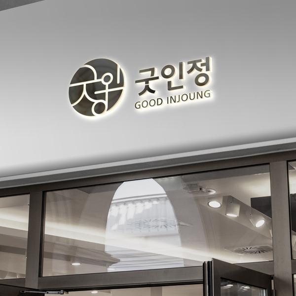 브랜딩 패키지 | 굿인정 카페  / 굿인정심리상... | 라우드소싱 포트폴리오