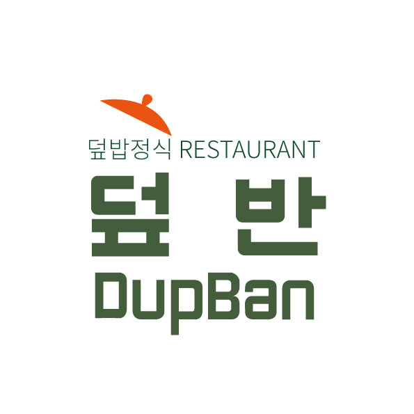 로고 디자인 | 덮밥과 한식을 판매하는 ... | 라우드소싱 포트폴리오