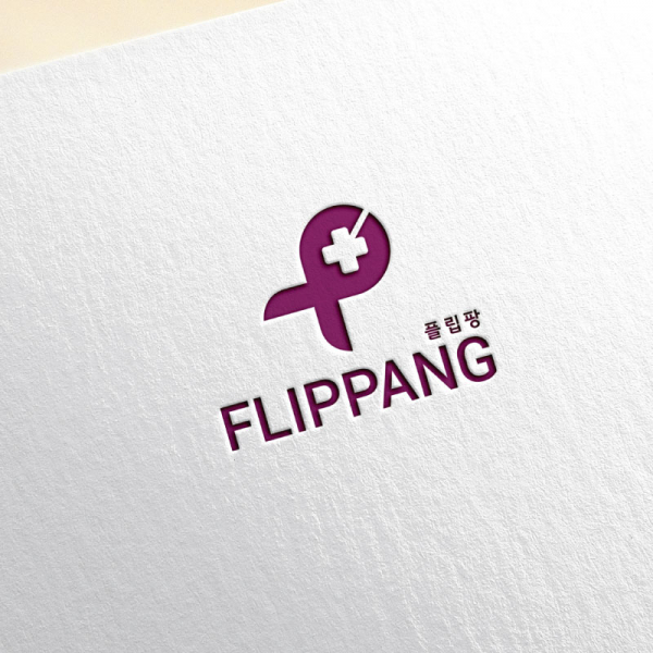 로고 + 명함 | 플립팡 | 라우드소싱 포트폴리오