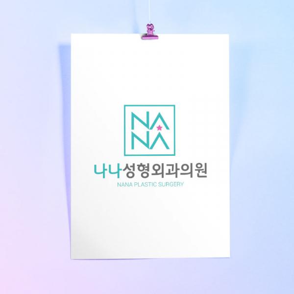 로고 디자인 | 나나성형외과, NANA PLA... | 라우드소싱 포트폴리오