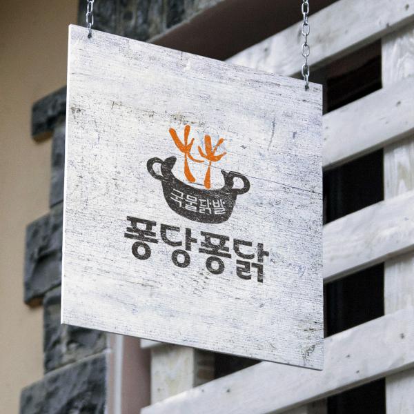 로고 디자인 | 닭발과 국물요리를 판매하... | 라우드소싱 포트폴리오