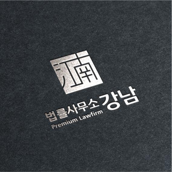 로고 + 간판   법률사무소 강남   라우드소싱 포트폴리오