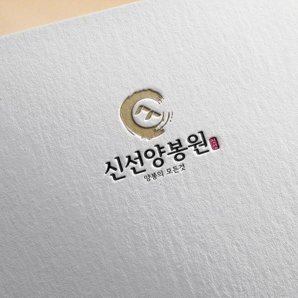 로고 + 명함 | 신선양봉원 | 라우드소싱 포트폴리오