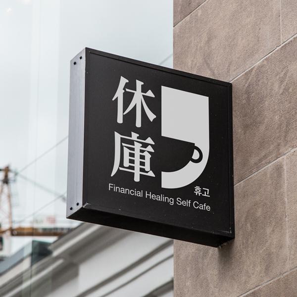로고 + 간판 | 재무/셀프 카페 로고, ... | 라우드소싱 포트폴리오