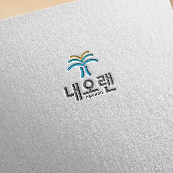 브랜딩 SET | 내오랜 브랜드 패키지 디자인  | 라우드소싱 포트폴리오