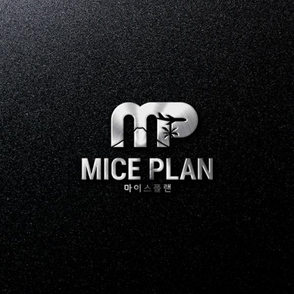 로고 디자인 | 마이스플랜(MICE Pl... | 라우드소싱 포트폴리오