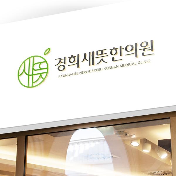 로고 디자인   경희새뜻한의원   라우드소싱 포트폴리오