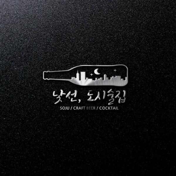 로고 + 간판 | PUB 로고 & 간판 디... | 라우드소싱 포트폴리오