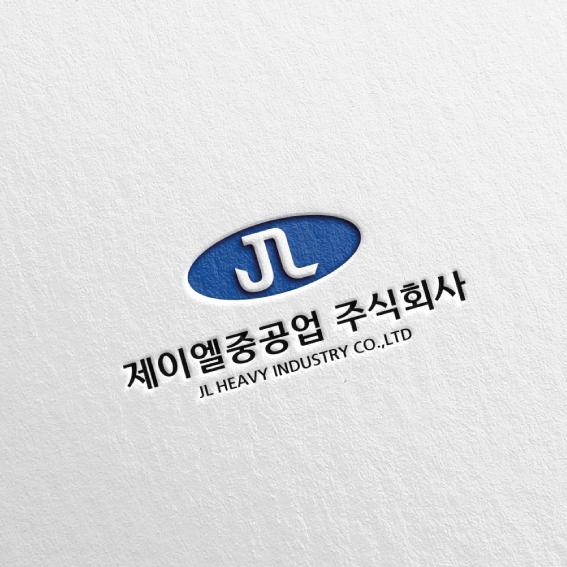 로고 디자인 | 제이엘중공업 주식회사 | 라우드소싱 포트폴리오