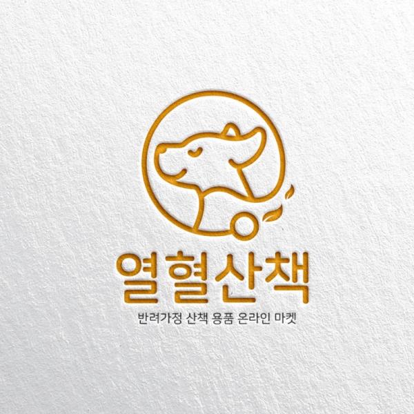 로고 디자인 | 열혈산책 로고 디자인 의뢰 | 라우드소싱 포트폴리오