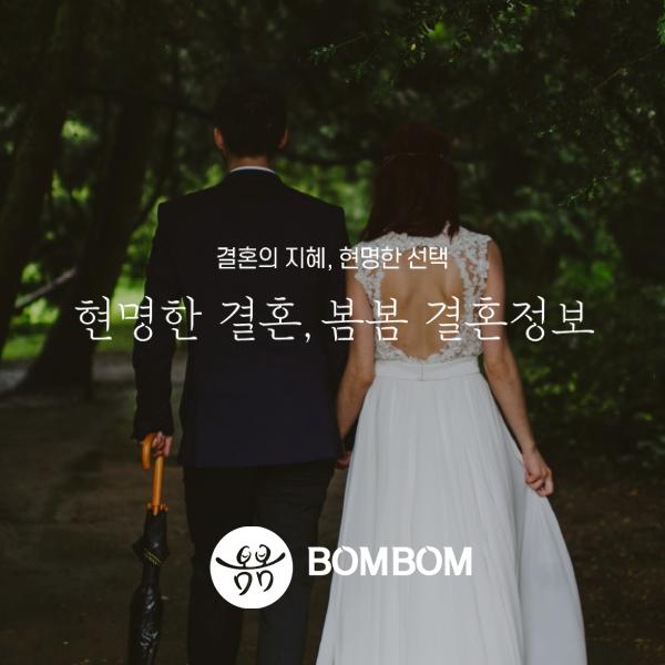 상세 페이지 | 결혼정보회사 봄봄 상세 페이지 | 라우드소싱 포트폴리오