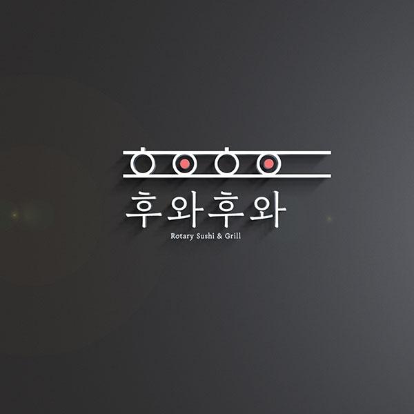 로고 + 간판 | 회전스시뷔페 브랜드 로고... | 라우드소싱 포트폴리오