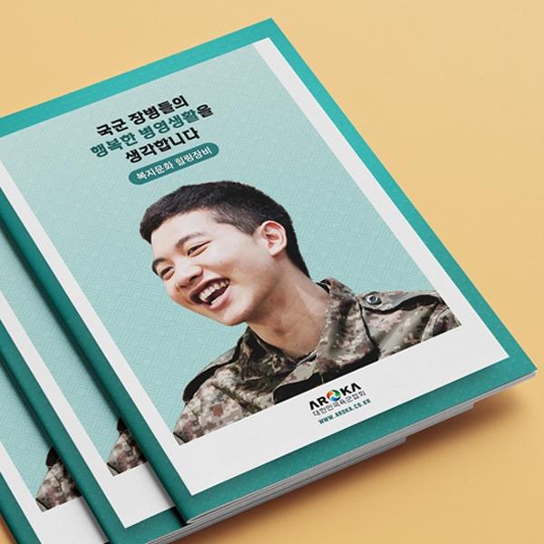 브로셔 / 리플렛 | 육군협회