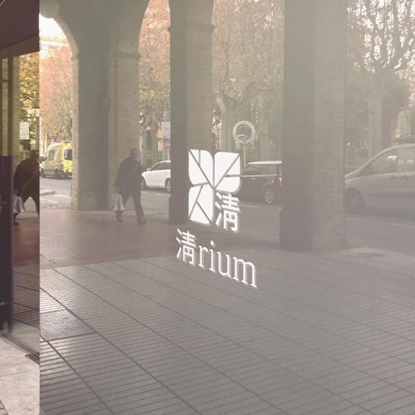 로고 디자인 | 한컴그룹이 가평에 만든 ... | 라우드소싱 포트폴리오