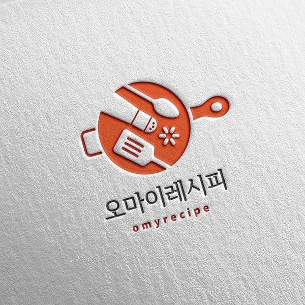 로고 디자인 | 오마이레시피 로고 디자인 의뢰 | 라우드소싱 포트폴리오