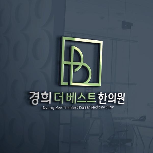 로고 + 간판 | 경희 더 베스트 한의원(Kyu... | 라우드소싱 포트폴리오