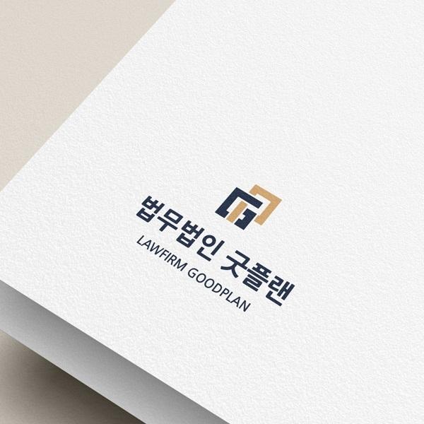 로고 디자인 | 법무법인 굿플랜 | 라우드소싱 포트폴리오