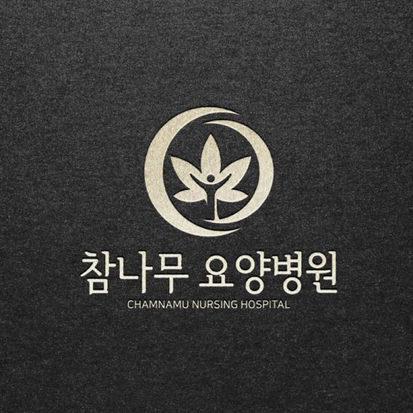 로고 디자인 | 참나무 요양병원 로고 디... | 라우드소싱 포트폴리오